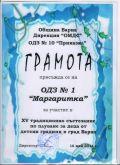 ХV традиционно състезание по плуване, град Варна - ДГ №38 Маргаритка - Варна