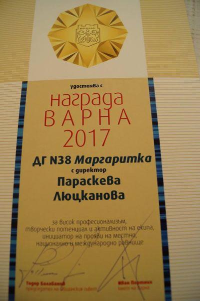 "Награда Варна""Колектив на годината"" 2017 година 5"
