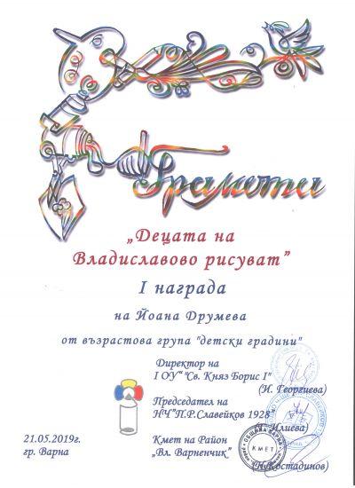 """Първа награда на Йоана Друмева от Конкурса """"Децата на Владиславово рисуват"""" 1"""