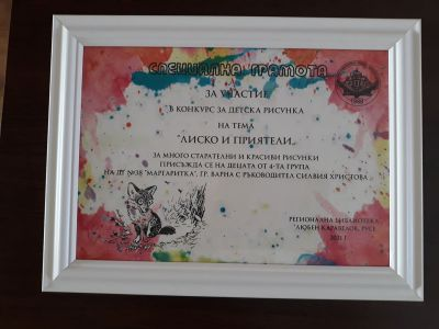 """Награда от РБ """"Любен Каравелов"""" - 2021 г. 1"""