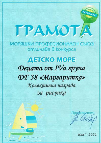 Награда от Моряшки професионален съюз 1