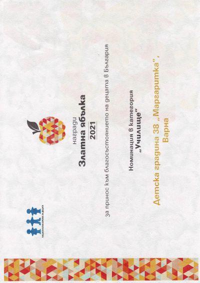"Награда ""Златна ябълка"" 2021 г. - ДГ №38 Маргаритка - Варна"